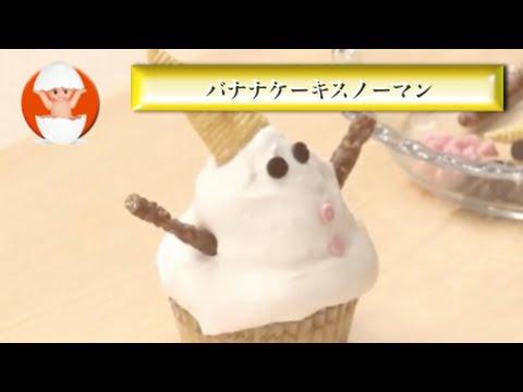 【3分クッキング】バナナケーキスノーマン クリスマスSP