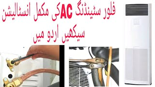 How To Install Cabinet Or Floor Standing AC.Cabinet Ac Installation Complete Guide In Urdu/Hindi