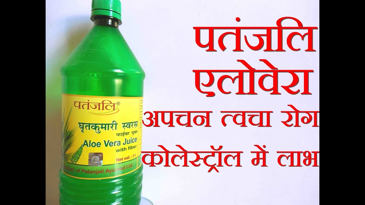 aloe vera juice benefits in hindi