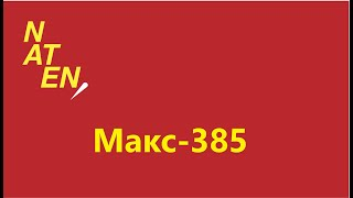 01.02.2021, Турнир Макс-385 (стол 3)