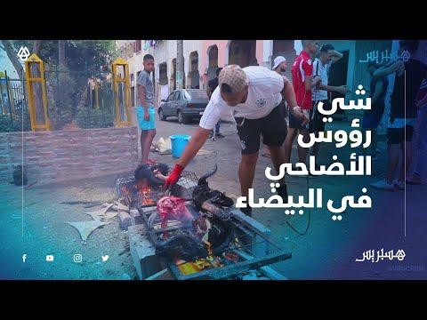 شيّ رؤوس الأضاحي بالمغرب
