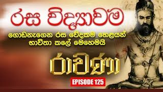 RAVANA | Episode 125 | 22 – 10 – 2020 | SIYATHA TV Thumbnail