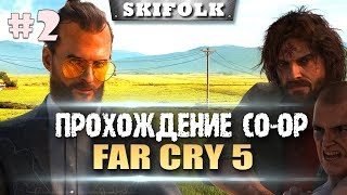 🏆FAR CRY 5 [ПРОХОЖДЕНИЕ #2 PC CO-OP] ► ТЮРЬМА ОКРУГА ХОУП!