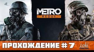 Прохождение Metro 2033 Redux : Часть 7 Кузнецкий мост