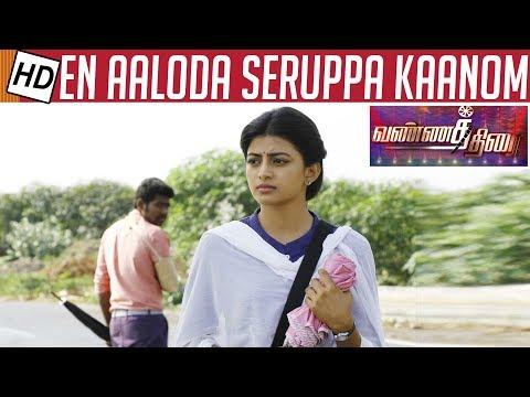 En Aaloda Seruppa Kaanom - Vannathirai...