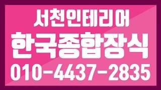 한국종합장식,서천인테리어,서천리모델링,서천욕실공사,서천…