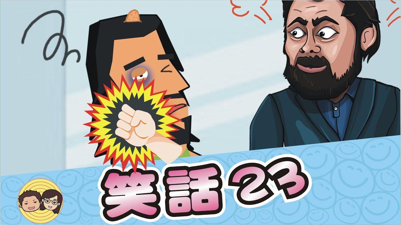 笑話23|9個幽默爆笑笑話|大大小小|