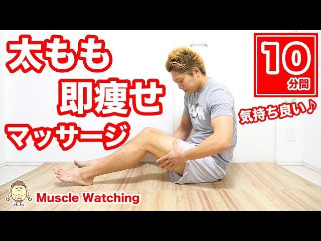 【10分】太ももを短期間で細くする最強マッサージ!簡単なのに効果ヤバイ! | Muscle Watching