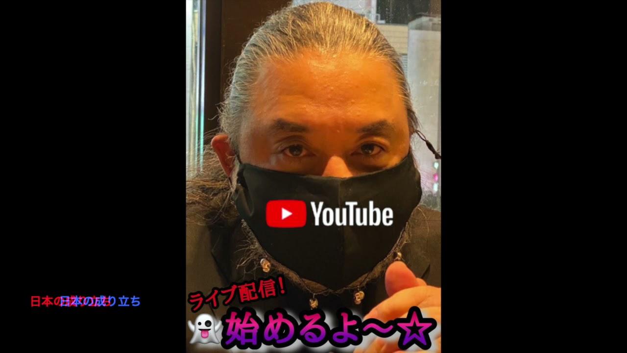 祟り・呪いvol.1(ゲリラ配信)オンライン講座★日本戸板返し〜怪倶楽部編〜