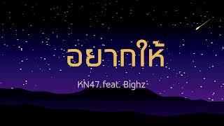 Title : อยากให้ (Yak Hai) Lyrics : KN47 Bighz Artist : KN47 Bighz M...