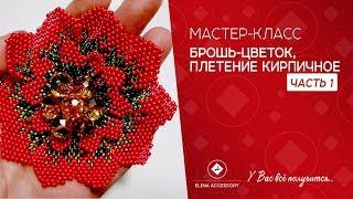 Брошь-цветок, плетение кирпичное, мастер класс, часть 1  #ЕленаТрифоновамк #цветокизбисера
