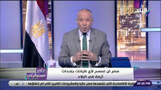أحمد موسى: