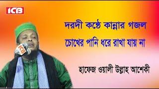 Download Video New Bangla Gazal  | Waliullah Asheki Gojol | অলি উল্লাহ আশেকী গজল | ICB Digital MP3 3GP MP4