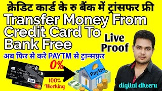 Transfer Money From Credit Card To Bank Free, Credit Card to Bank Free Transfer.