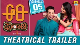 aadipurana-theatrical-trailer-movie-releasing-on-5th-october-shashank-moksha