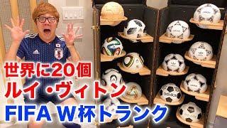 【世界に20個】ルイ・ヴィトンFIFAワールドカップトランクがついに届いた!【ヒカキンTV】