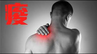 上班族為什麼會肩頸痠痛?