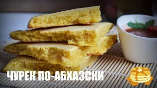 Чурек по-абхазски — видео рецепт