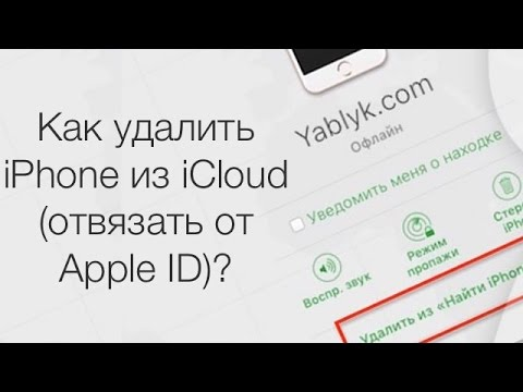 Как удалить Найти iPhone или iPad из iCloud (отвязать от Apple ID)?