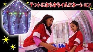 子供用テントをクリスマスイルミネーションで飾ったよ♡プレゼントごっこ遊び☆himawari-CH thumbnail