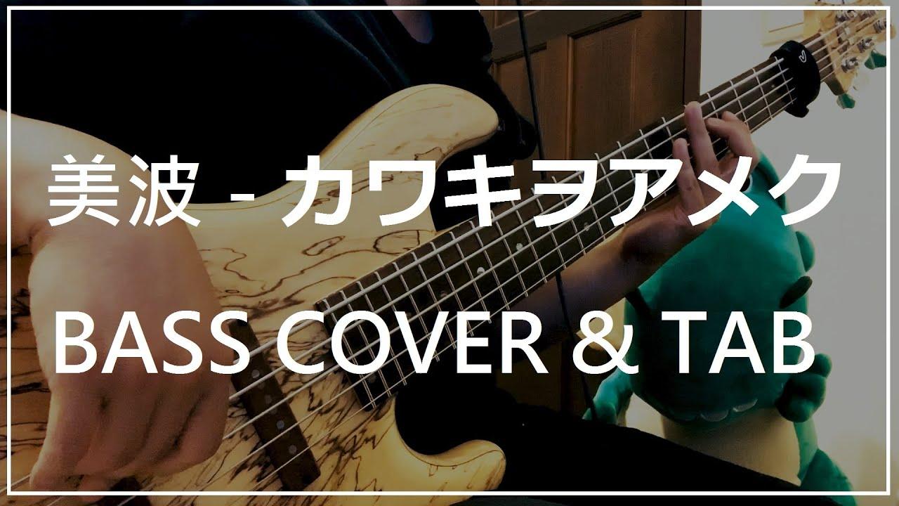 #030 美波 - カワキヲアメク (Bass cover & Tab) ドメスティックな彼女 ...