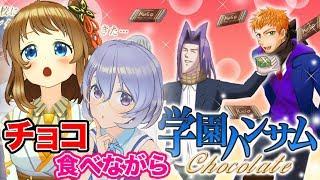 [LIVE] 【バレンタインデー直前】 「学園ハンサム」やりながらチョコ食べまくる生放送
