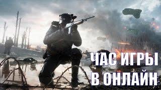 Battlefield 1 ► ЧАС ИГРЫ В ЗАХВАТ