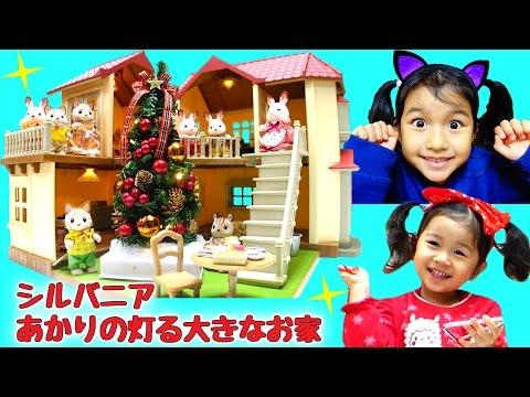 パパサンタのクリスマスプレゼント☆シルバニアファミリーあかりの灯る大きなお家☆おもちゃ♡ごっこ遊びhimawari-CH