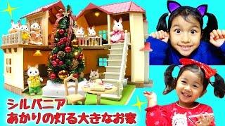 パパサンタのクリスマスプレゼント☆シルバニアファミリーあかりの灯る大きなお家☆おもちゃ♡ごっこ遊びhimawari-CH thumbnail