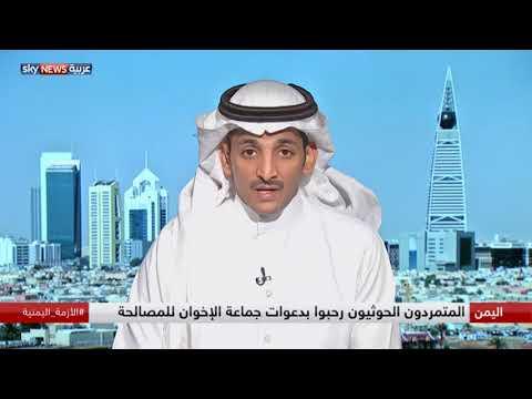 خالد الزعتر: الدوحة كانت صلة الوصل بين الجماعتين الإرهابيتين الحوثية والإخوانية  - 20:22-2017 / 8 / 14