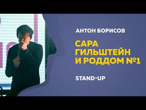 Stand-up (Стендап)   Интерактив   Сара Гильштейн и РОДДОМ №1   Антон Борисов