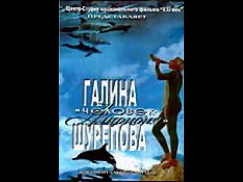 "Галина Шурепова - ""Человек-амфибия"" (2007) фильм"