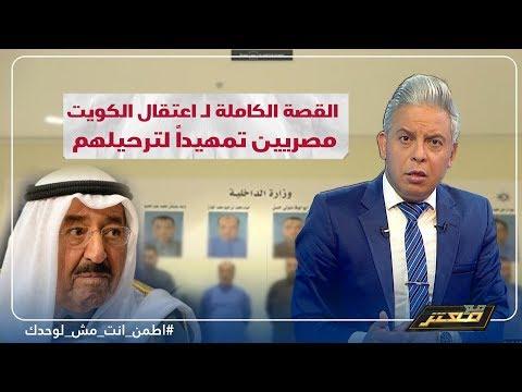 بعد صدمة اعتقال #الكويت لمصريين و التمهيد لترحيلهم .. #معتز_مطر: دمهم في رقبتكم !!
