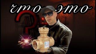 Обзор на трехходовой термический клапан! AFRISO ATV555!????????