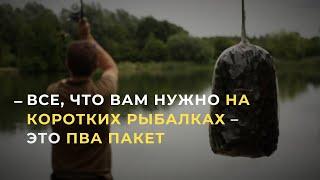 Как сделать простой ПВА пакет для карповой рыбалки