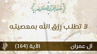 لا تطلب رِزق الله بمعصيته - د.محمد خير الشعال