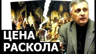К чему приведёт раскол Православных церквей. Валерий Пякин.
