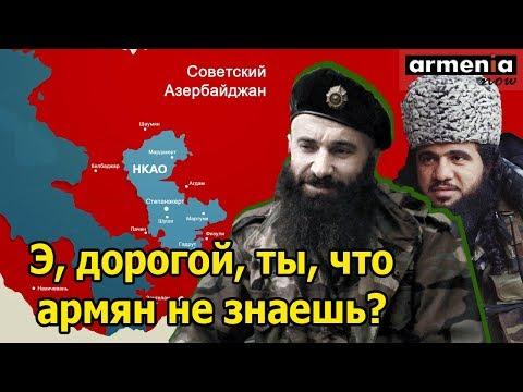 Почему Шамиль Басаев отказался воевать против армян в Карабахе ?