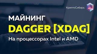 Майнинг Dagger [XDAG] на процессоре Windows