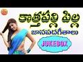 Download Janapada Geethalu  | Palle Patalu | Telugu Folk Songs | Telangana Folk Songs | Dj 2017 Folk Songs MP3 song and Music Video