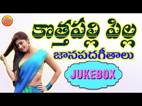 Janapada Geethalu  | Palle Patalu | Telugu Folk Songs | Telangana Folk Songs | Dj 2017 Folk Songs