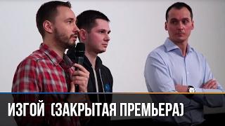"""▶️ Закрытая премьера фильма """"Изгой"""" в Москве"""