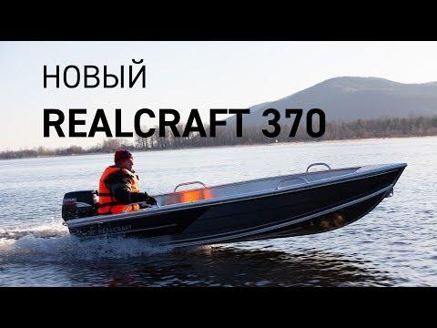 Realcraft 370. Румпельная моторная лодка.