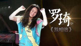 我是歌手-第二季-第4期-罗琦《我相信》-【湖南卫视官方版1080P】20140124
