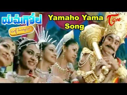 Yamagola Malli Modalaindi - Telugu Songs - Yamaho Yama