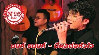 นนท์ ธนนท์ - มีผลต่อหัวใจ [Live@No.5 Bar Nano Concert]