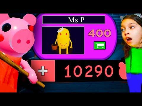 ТОП  БАГ в ПИГГИ на ДЕНЬГИ и СКИНЫ 😲 Все купили / Роблокс Piggy roblox секрет пигги и валеришка