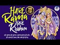 Download Hare Krishna Hare Krishna Krishna Hare Hare -  Rama Krishna Bhajan MP3 song and Music Video