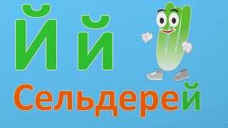 Учим фрукты и овощи | Учим алфавит | Уроки от Пинги и Кроки | #19