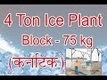 ice block making machine  4 ton / Ice Plant/ ice factory /ice block making business